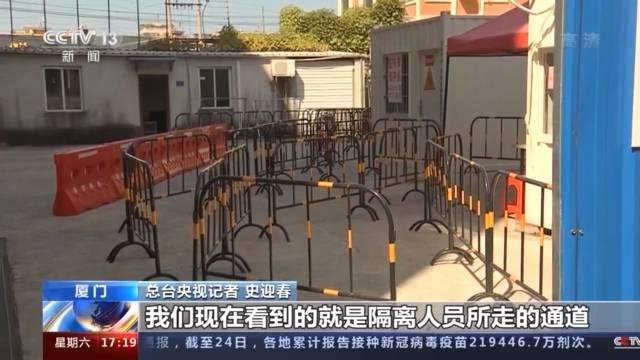 国家卫健委赴福建工作组:厦门集中隔离点防控有所改善