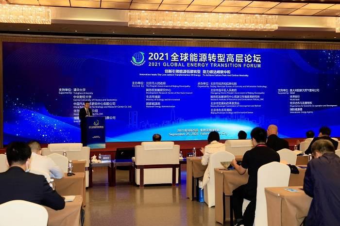 2021全球能源转型高层论坛四场分论坛举行