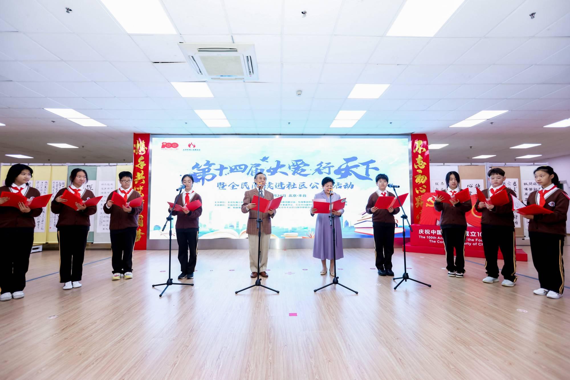 丰台区新村街道怡海花园社区举办全民阅读进社区公益活动