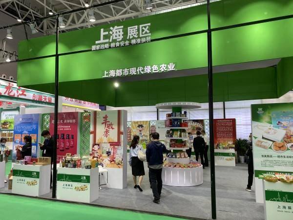 第24届中国农产品加工业投资贸易洽谈会在河南驻马店开幕