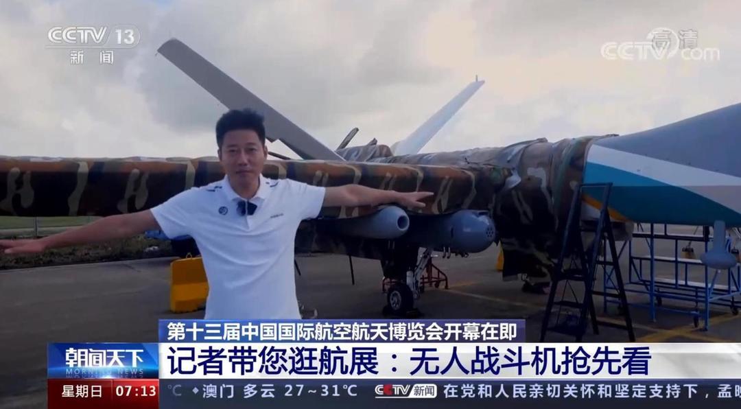 中国航展无人战斗机抢先看:挂载光电雷达,察打一体功能强大