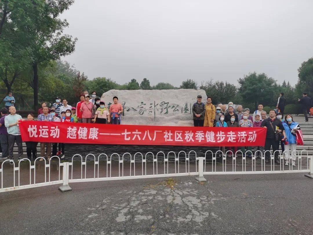 """海淀学院路街道768厂社区开展""""悦运动 越健康""""健步走活动"""