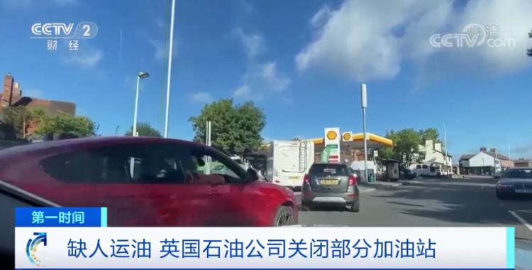 急!这里缺司机运油,缺口高达9万人!部分加油站被关闭…...