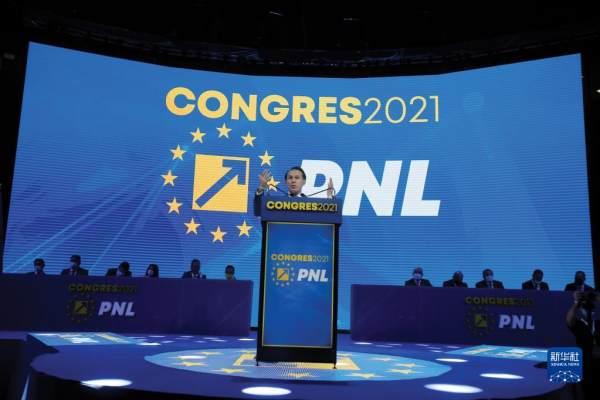 罗马尼亚总理克楚当选国家自由党主席[组图]