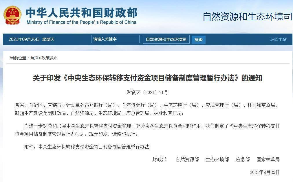 """联合国人权理事会第48届会议""""西藏和平解放70周年与人权事业发展""""云上边会举行"""