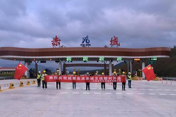 延庆至崇礼高速公路河北段延伸工程及赤城支线机电工程顺利通车