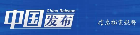 中国发布丨四川雅安市天全县突发泥石流 4人被救出(组图)