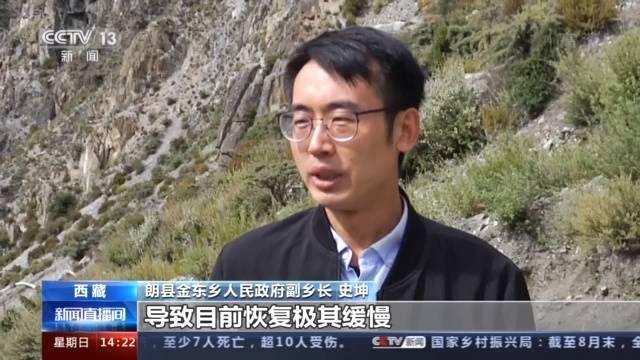 最高人民检察院发布公益诉讼典型案例 西藏朗县公益诉讼督促恢复...