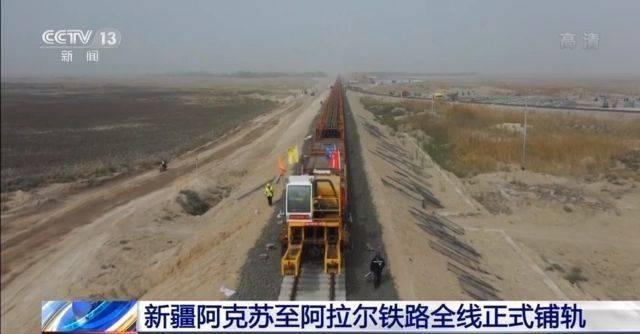新疆阿克苏至阿拉尔铁路全线正式铺轨