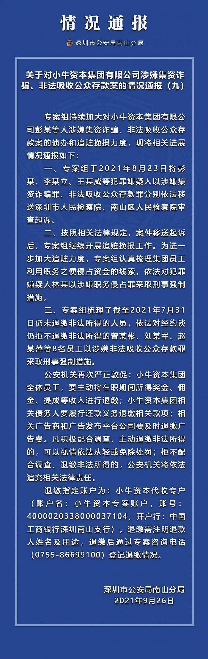 千亿平台暴雷,多名负责人被起诉!公安再次喊话:全体员工抓紧退...