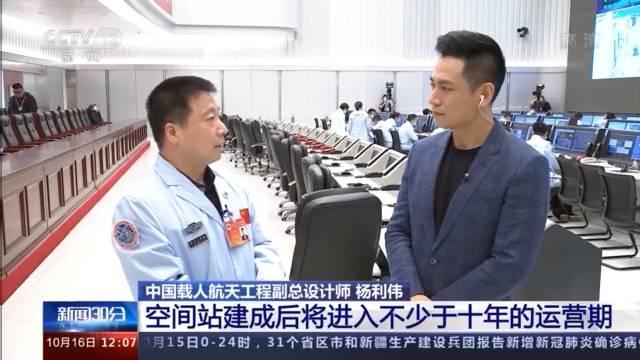 杨利伟:空间站建成后将进入不少于10年运营期