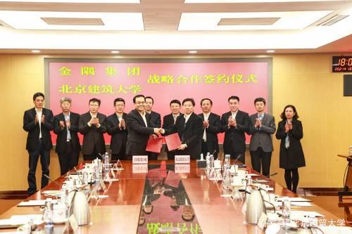 学校与北京金隅集团股份有限公司签署战略合作框架协议