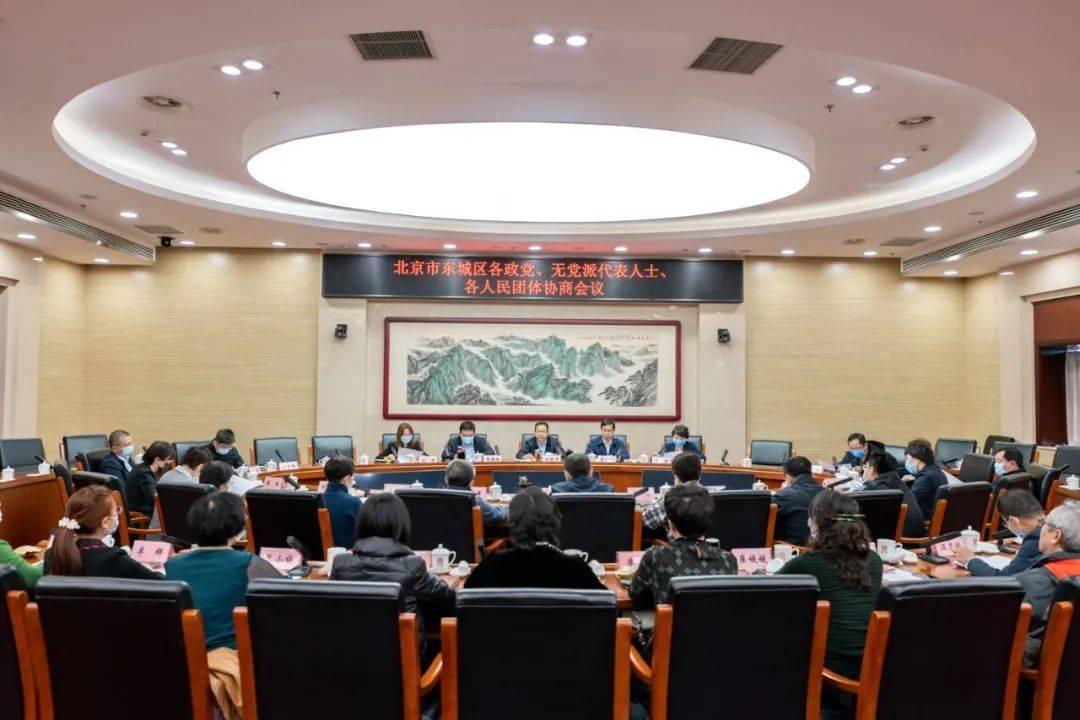 东城区委召开党派团体协商会