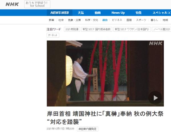 日媒:岸田文雄以日本首相名义向靖国神社供奉祭品