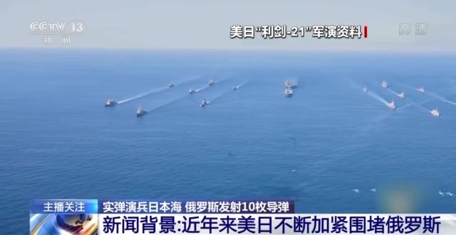 俄太平洋舰队在日本海发射10枚导弹 此次演习向美日传递哪些信...