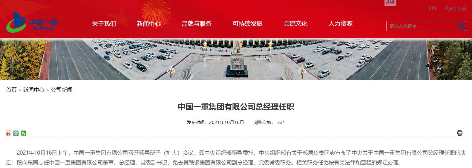 段向东任中国一重集团有限公司董事、总经理、党委副书记