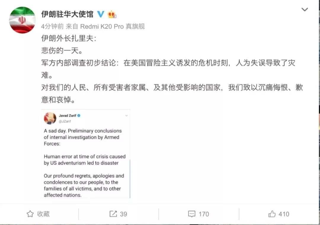 「关注」伊朗军方承认意外击落乌航客机,乌总统要求正式道歉