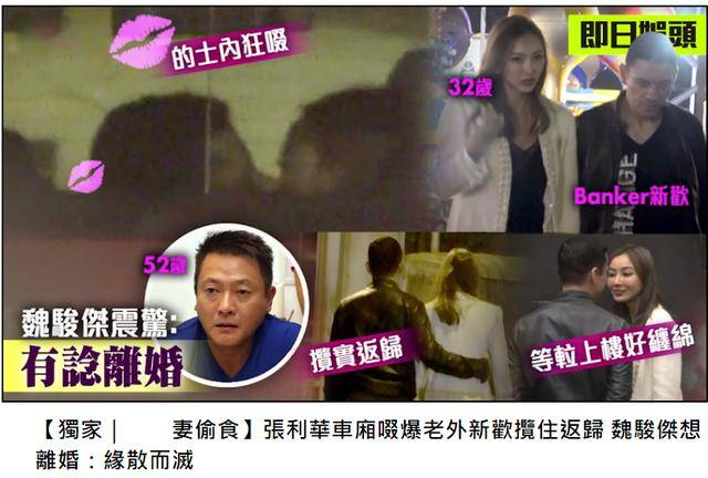 TVB魏俊杰小20岁娇妻出轨老外,52岁老男人死心欲离婚