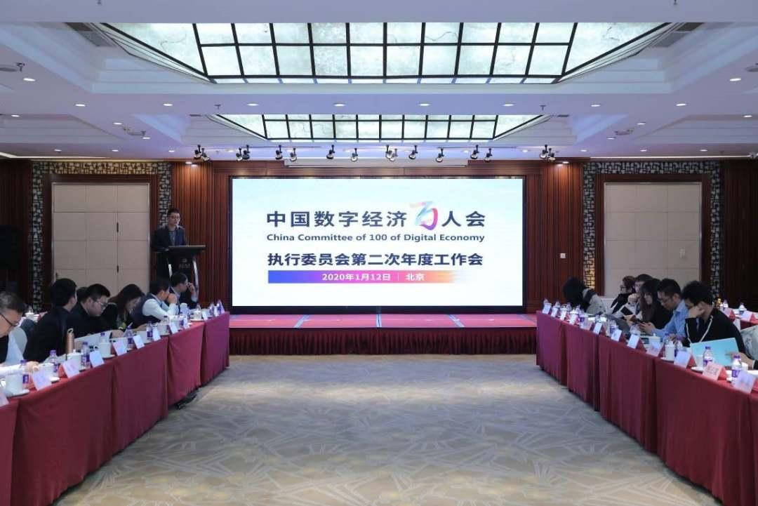 中国数字经济百人会召开执行委员会第二次年度工作会