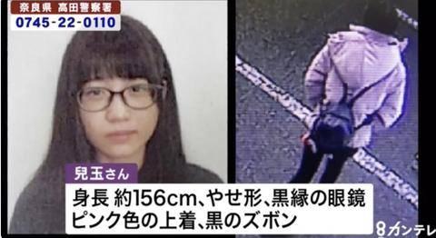 日本16岁少女失踪 给朋友留信:去寻找属于自