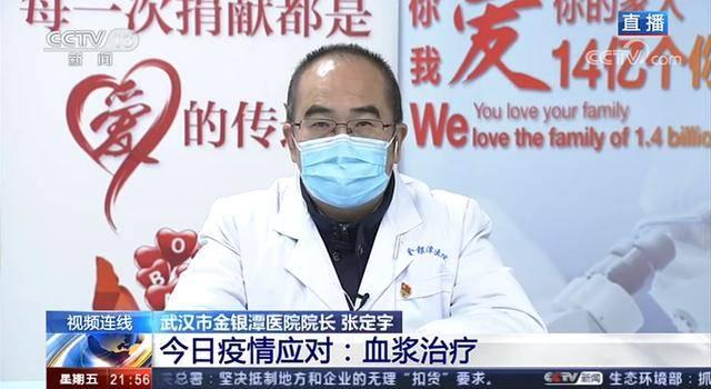"""金银潭医院院长谈""""血浆疗法"""":对重症病人的救治风险远小于获益"""