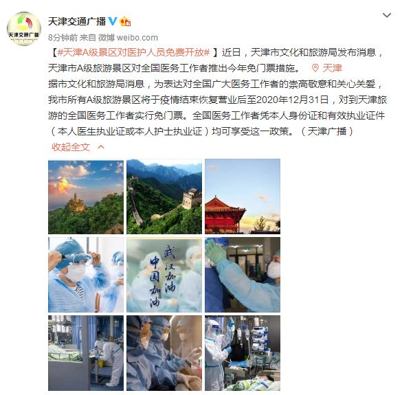 天津A级景区对医护人员免费开放