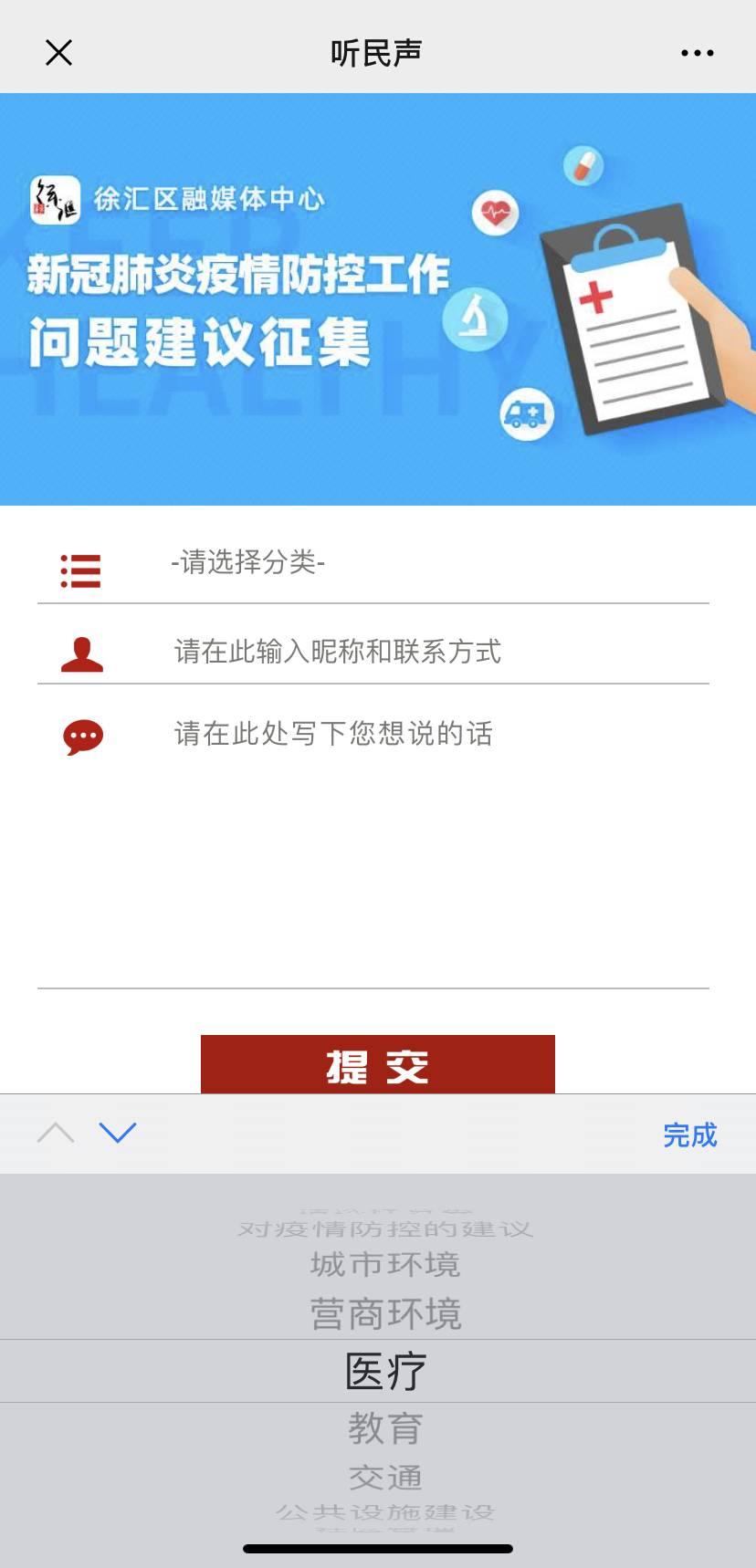 <b>听民声 集民意   徐汇区融媒体中心开通疫情防控问题建议征集平台</b>