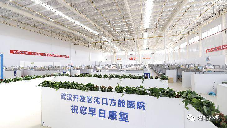 第十所!武汉经济开发区沌口方舱医院建成