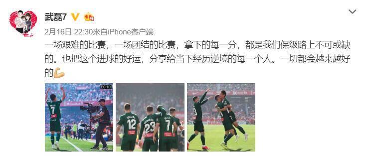 武磊留洋一年了:中国球迷爱他,但也请理性