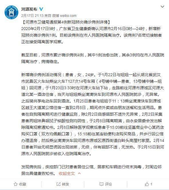 广东河源24岁女子解除隔离6天后又确诊