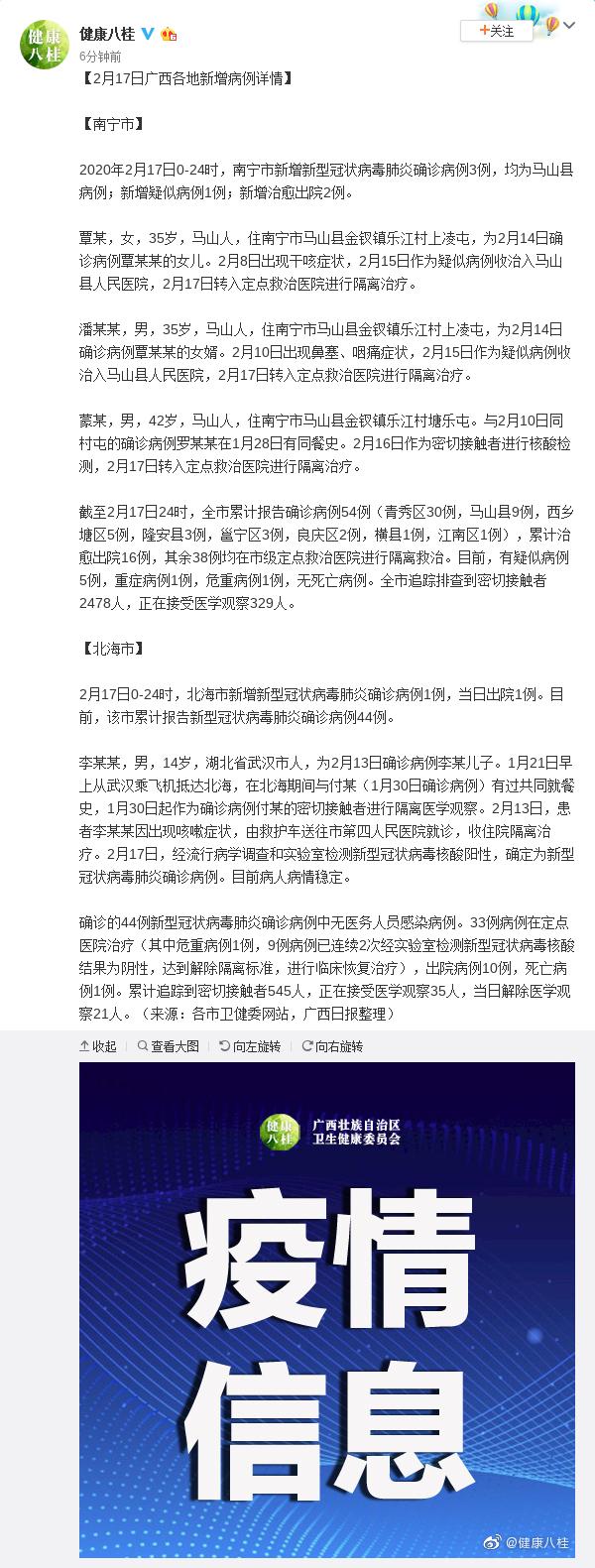 2月17日广西各地新增病例详情