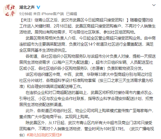 继青山区之后,武汉市武昌区今日起商超只接受团购