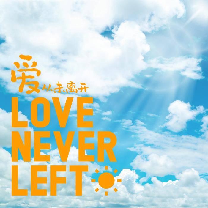 30组乐坛力量集结 共献抗疫公益歌曲《爱从未离开》