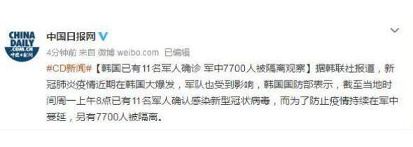 韩国11名军人确诊感染新冠肺炎