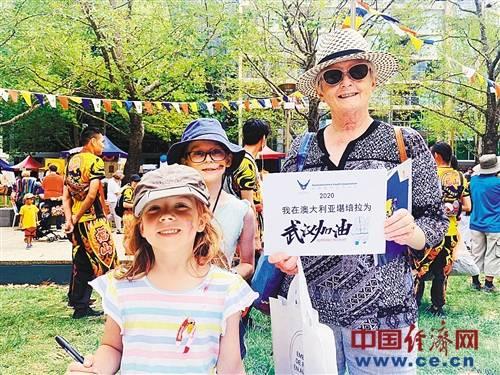 澳大利亚社会各界声援中国:守望相助?共渡难关