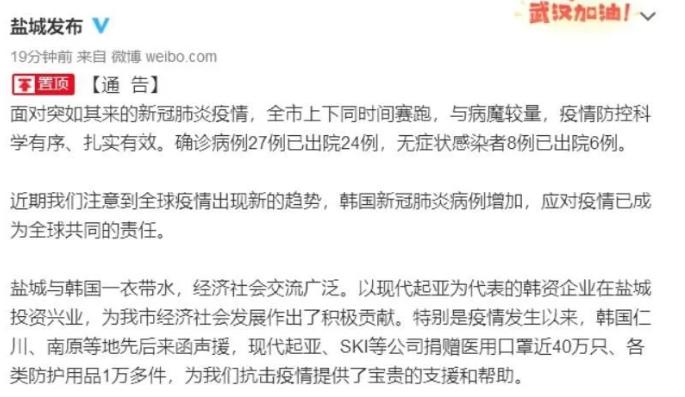 """<b>""""防疫待韩国人为新市民""""彰显中国软实力</b>"""
