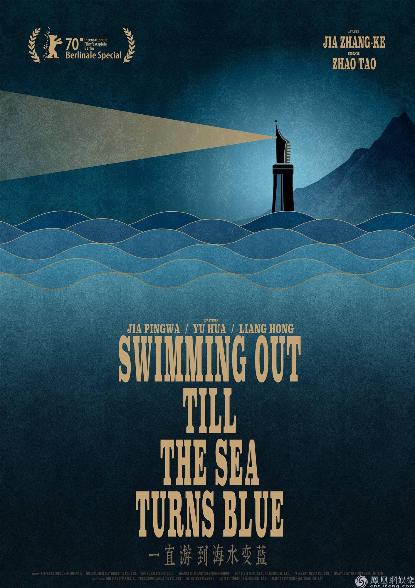 《一直游到海水变蓝》柏林爆满三连映 被赞最精致纪录片之一
