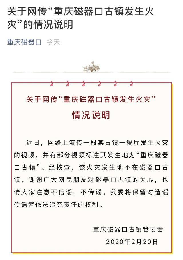 来源:中国互联网联合辟谣平台、沙坪坝微政务