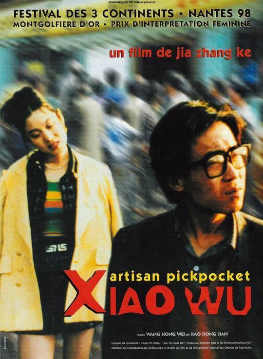 《小武》4K修复版柏林首映 美国名导给贾樟柯发来贺信