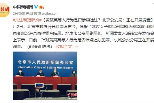 黃某英等人行為是否涉嫌違法?北京公安局:正在開展調查德州扑克官方网站