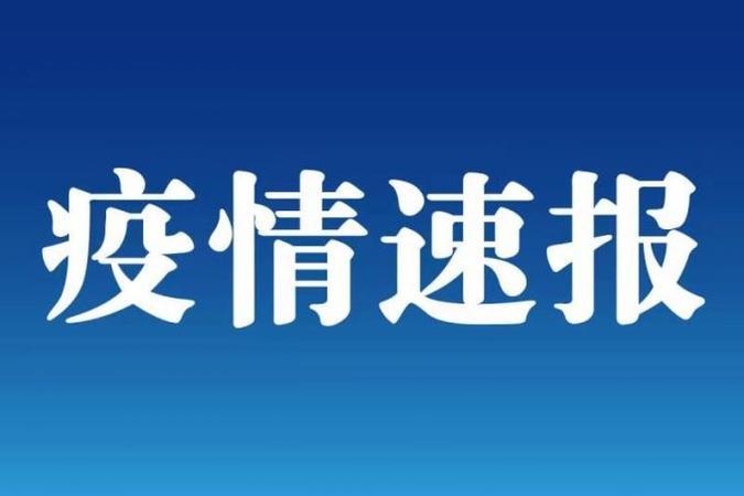 北京新增4例新冠肺炎確診病例:3例境外輸入病例,1例本地確診病例德州扑克室