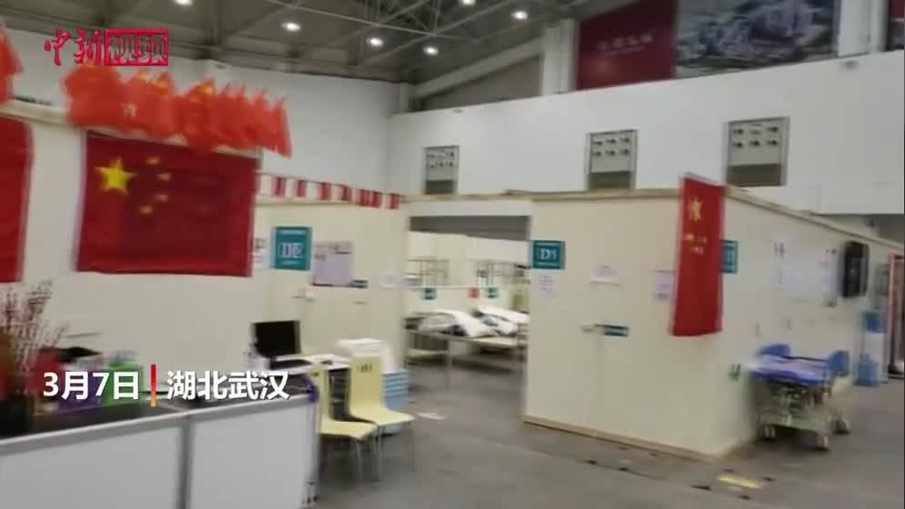 武漢客廳方艙醫院患者清零 預計將於3月8日休艙500万彩票