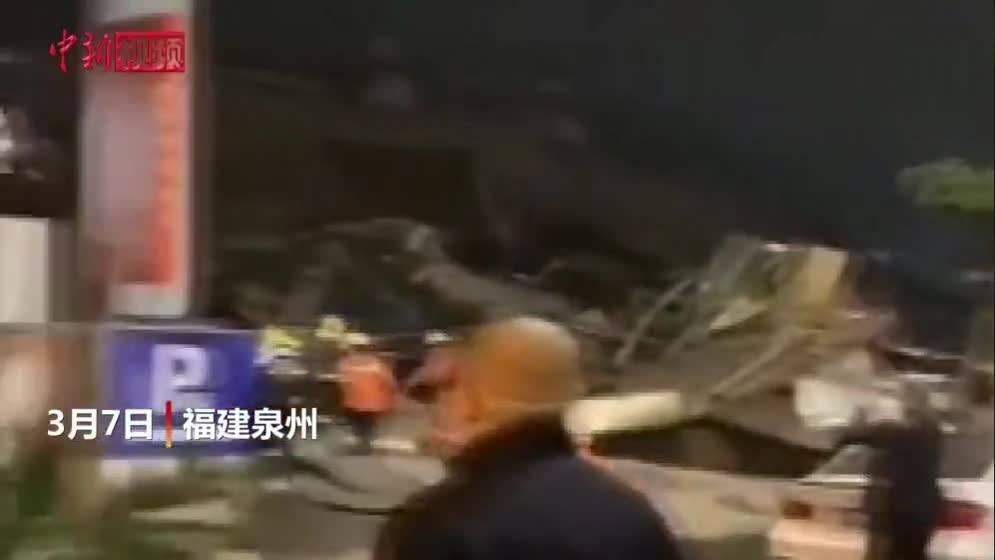 泉州鯉城區一酒店樓體坍塌 搜救工作全力進行中美女德州扑克
