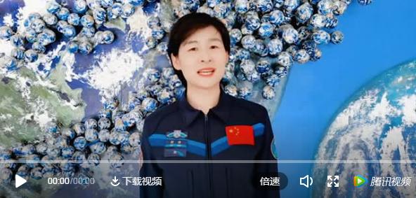 <b>刘洋、王亚平三八节特别祝福给特别的你</b>