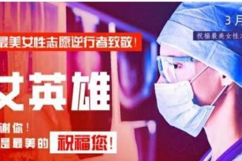 心靈的歌聲 隔空獻給抗擊疫情中的女神們:致敬巾幗英雄500万彩票