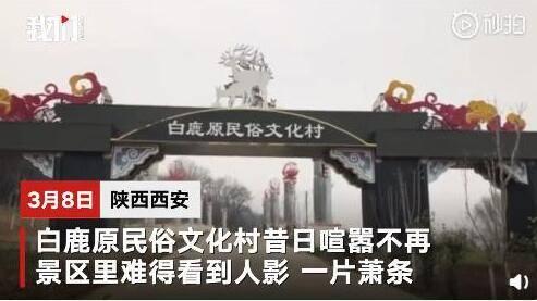 东方快评丨白鹿原民俗村被拆除能否遏制蹭影视剧热度的冲动