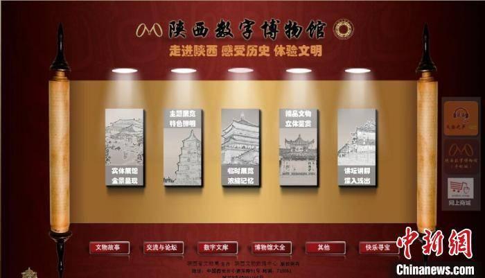 陕西历史博物馆利用馆藏文物数字资源开展线上展览