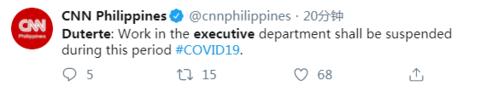 菲律賓總統杜特爾特將暫停行政部門工作