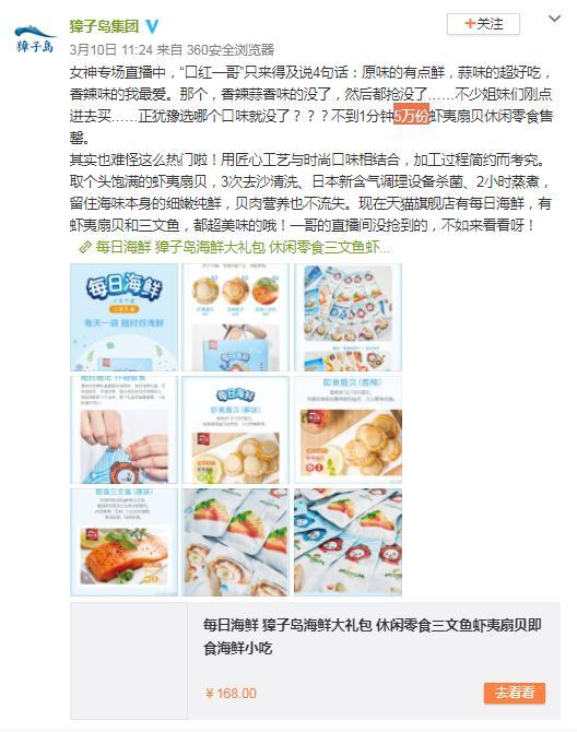 獐子島三連板后公告:休閑食品對于公司收入貢