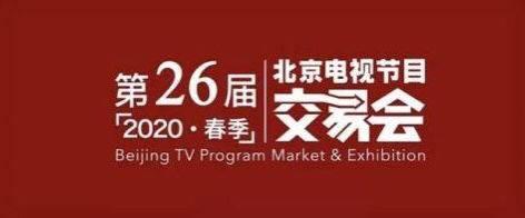 北京春季电视节目交易会改为线上举行